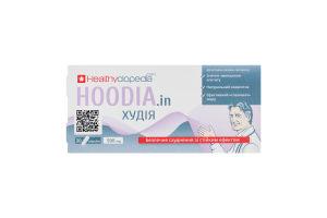 Добавка дієтична Hoodia Healthyclopedia 30х500мг