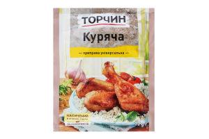 Приправа универсальная Куриная Торчин м/у 90г