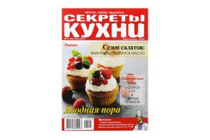 Газета Секреты кухни Твоя Преса-В