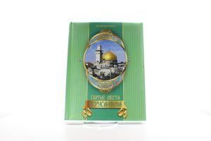 Книга Святые места Иерусалима Олма Медиа Групп