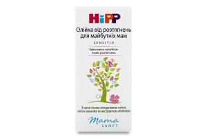 Масло от растяжек для будущих мам Mamasanft Hipp 100мл