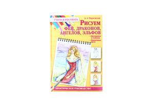 Книга Учимся рисовать