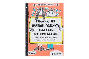 Книга для детей от 9лет Книжка, которая наконец объяснит тебе абсолютно все про родителей Артбукс 1шт