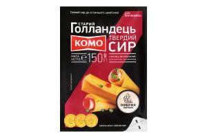 Сыр Старый Голландец 45% нарезка Комо в/у лоток 150г