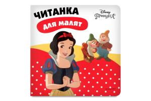 Книга для детей от 3лет Белоснежка Принцесса Читалка для малышей Disney Egmont 1шт