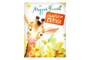 Усачев А.А., Маленькие сказки, Перо, 48 с.