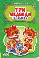 Ранок Казки у віршах. Троє ведмедів (рос)