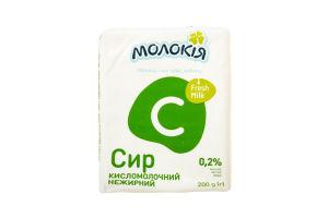 Творог кисломолочный нежирный Молокія м/у 200г