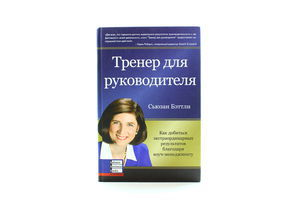 Книга Тренер для руководителя