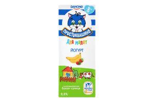 Йогурт 2.5% Банан-Земляника Простоквашино для малят т/п 207г