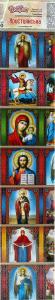 Рукав-этикетка Добрик ПВХ Христианская термоусадоч