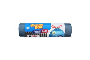 Пакеты для мусора с затяжкой 60х70см Max Фрекен Бок 10шт