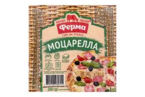 Сир 45% м'який чеддеризований Моцарелла Ферма в/у 200г
