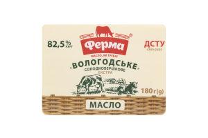 Масло 82.5% сладкосливочное экстра Вологодское Ферма м/у 180г