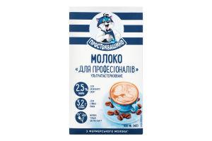Молоко 2.5% ультрапастеризоване Для професіоналів Простоквашино т/п 950мл