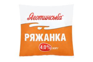 Ряженка Яготинське 4% п/э