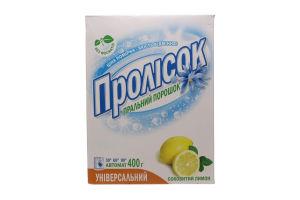 Порошок пральний універсальний Пролісок Соковитий лимон 400г