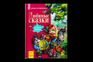 Книга Ранок Скади ЧитаемПодростаем люб сказки рус