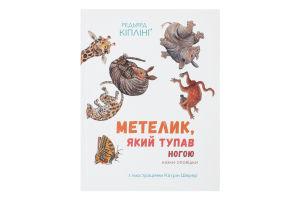 Книга Бабочка, которая топала ногой Unisoft 1шт