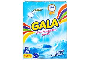 Порошок пральний для кольорових речей Морська свіжість Gala 400г