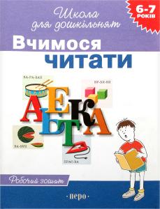 Вчимося читати ПЕРО арт.419