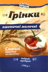 Грінки пшеничні молочні Добра грінка м/у 150г