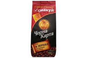 Кофе в зернах Чорная Карта Арабика 250г