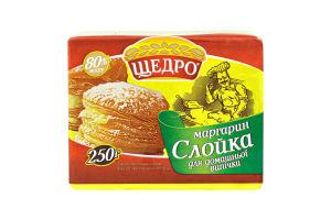 Маргарин 80% для слоеного теста для домашней выпечки Слойка Щедро м/у 250г