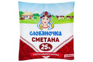 Сметана 25% Сло'вяночка м/у 380г