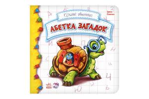 Книга Ранок Интересные азбуки Азбука загадок укр