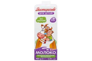 Молоко безлактозне 3,2%/950/тет/ЗФЯ/ЯготД