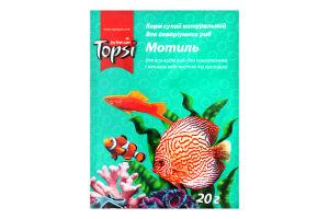 Корм сухой натуральный для аквариумных рыб Мотыль Topsi м/у 20г