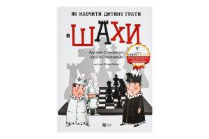 Книга для дітей від 6років Як навчити дитину грати в шахи Vivat 1шт