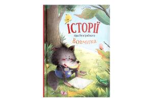Книга для дітей від 3-х років Історії про Незграбного Вовчика Vivat 1шт