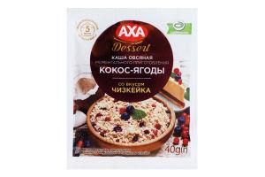 Каша миттєвого приготування вівсяна з лісовими ягодами кокосом та зі смаком чізкейку Axa м/у 40г