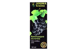 Олія Арома краіна 50мл виноградні кісточки