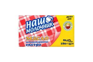 Масло 82.5% сладкосливочное Экстра Наш Молочник м/у 180г