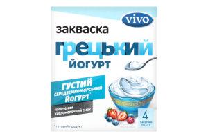Закваска бактериальная сухая Греческий йогурт Vivo к/у 4х0.5г