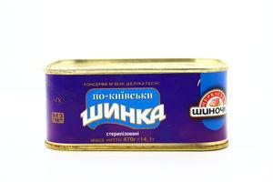 Шинка Шиночка По-Києвски ж/б 470г х8