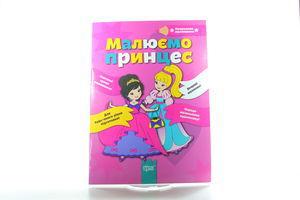 Книга Пошаговое рисование. Рисуем принцесс Торсинг Плюс