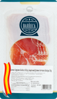 Хамон La Barrica Серрано Бодега 50г