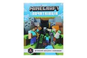 Книга для дітей від 6років для початківців Minecraft 1шт