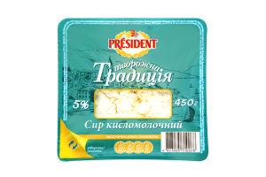 Творог 5% Творожная традиция President п/у 450г