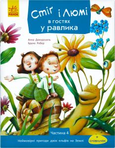 Книга Ранок Стиг и Люми в гостях у улитки укр