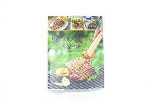 Книга Гриль шашлык барбекю
