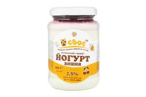 Йогурт Своє Вишня с/б 2,5% 180г