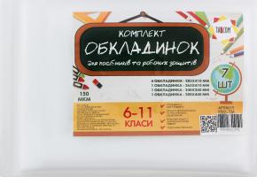 Комплект обкладинок для посібників і робочих зошитів №2512-ТМ 6-11 класи Tascom 7шт
