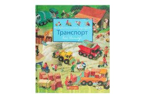 Книга-смотрелка Транспорт Навчальна книга - Богдан 1шт