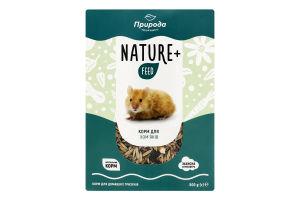Корм для хомяков Nature+ feed Природа к/у 500г