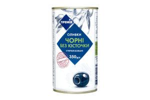Оливки Премія черные без косточки пастеризованные